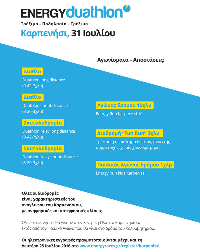 Karpenissi-Duathlon_Flyer_14,8x21cm_Final