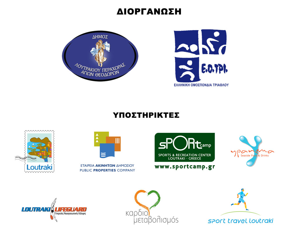2017_07_LOUTRAKI-banner-ypostiriktes